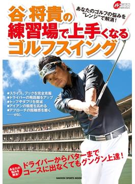 谷将貴の練習場で上手くなるゴルフスイング(学研スポーツムックゴルフシリーズ)