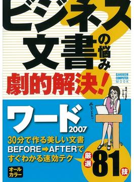 ビジネス文書の悩み劇的解決! ワード2007(コンピュータムック)