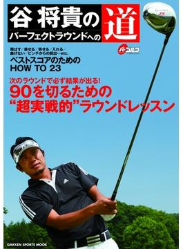 谷将貴のパーフェクトラウンドへの道(学研スポーツムックゴルフシリーズ)