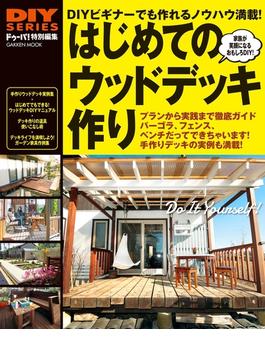 はじめてのウッドデッキ作り(学研ムック DIYシリーズ)