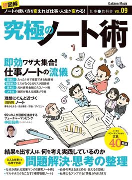 究極のノート術(学研ムック 仕事の教科書)
