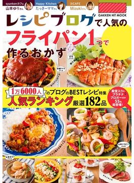 レシピブログで人気の「フライパン1つ」で作るおかず(ヒットムック料理シリーズ)