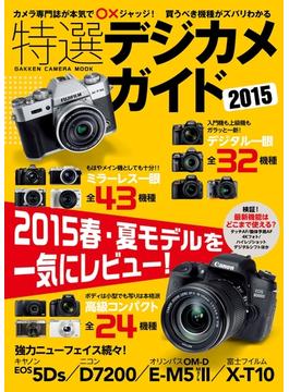 特選デジカメガイド 2015(学研カメラムック)