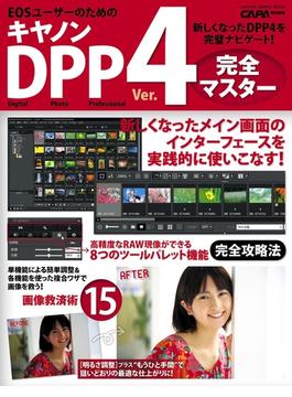 キヤノンDPP4完全マスター(学研カメラムック)
