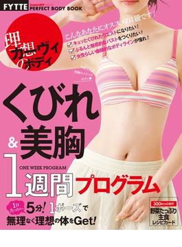 くびれ&美胸1週間プログラム(学研ヒットムック)