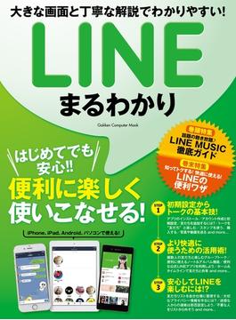 LINEまるわかり(コンピュータムック)