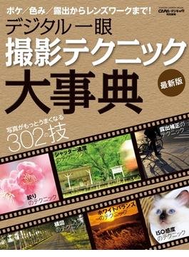 デジタル一眼 撮影テクニック大事典 最新版(学研カメラムック)