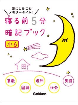 小6(寝る前5分暗記ブック)