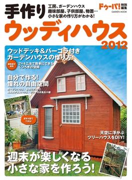 手作りウッディハウス2012(学研ムック)
