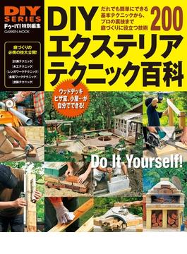 DIYエクステリア テクニック百科(DIYシリーズ)