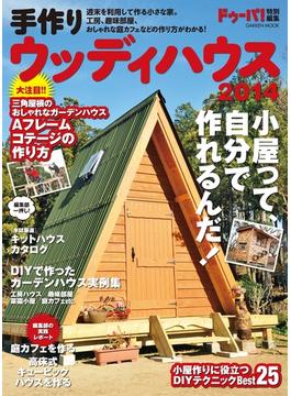 手作りウッディハウス2014(学研ムック)