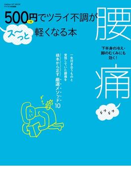 500円でツライ不調がス~っと軽くなる本 腰痛(学研ヒットムック)