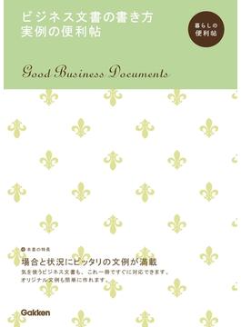 ビジネス文書の書き方 実例の便利帳