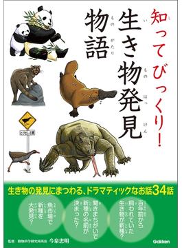 知ってびっくり!生き物発見物語(知ってびっくり!)