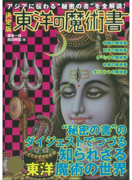 決定版 東洋の魔術書
