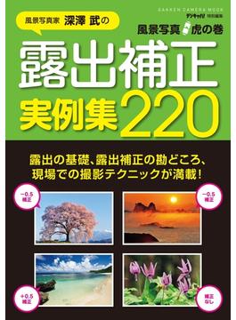風景写真虎の巻 露出補正実例集220(学研カメラムック)