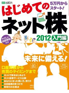 はじめてのネット株 2012 入門編(学研ムック)