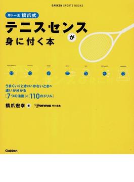 草トー王 橋爪式 テニスセンスが身に付く本(学研スポーツブックス)