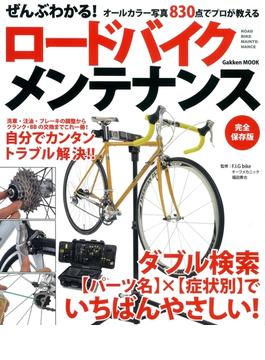 ぜんぶわかる!ロードバイクメンテナンス(学研ムック)