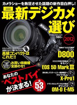 最新デジカメ選び2012(学研カメラムック)
