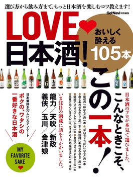 LOVE 日本酒!(学研ムック)