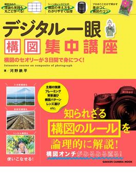 デジタル一眼 構図集中講座(学研カメラムック)