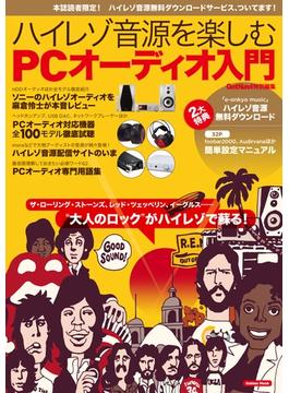 ハイレゾ音源を楽しむ PCオーディオ入門(学研ムック)