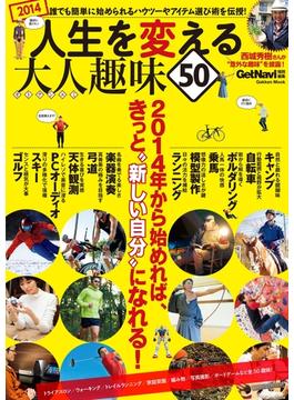 人生を変える大人趣味50(学研ムック)