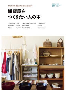 雑貨屋をつくりたい人の本(小さなお店づくりのヒント)