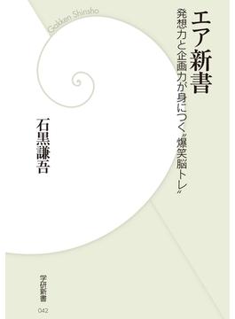 エア新書(学研新書)