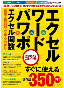 エクセル&ワード&パワポ+エクセル関数 基本&便利ワザまるわかり(コンピュータムック)