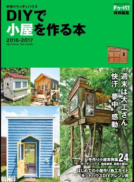手作りウッディハウス DIYで小屋を作る本 2016-2017(学研ムック)
