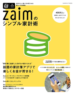 Zaimのシンプル家計術(学研ヒットムック)