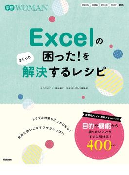 Excelの困った!をさくっと解決するレシピ(学研WOMAN)