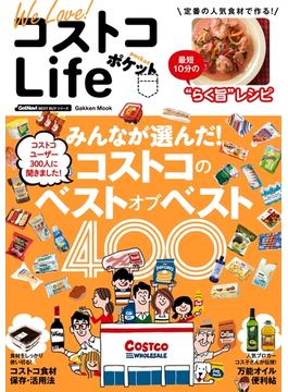 We Love! コストコLife ポケット(学研ムック)