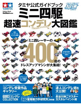 タミヤ公式ガイドブック ミニ四駆 超速コンデレ大図鑑(学研ムック)