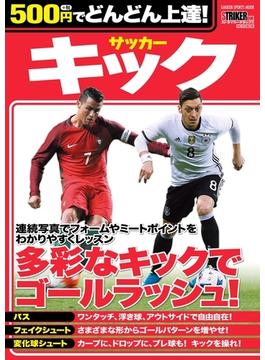 500円でどんどん上達! サッカー キック(学研スポーツムックサッカーシリーズ)