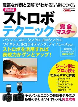 最新版 ストロボテクニック完全マスター(学研カメラムック)