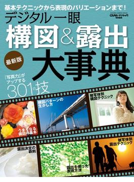 デジタル一眼構図&露出大事典 最新版(学研カメラムック)
