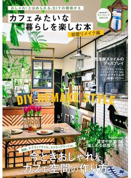 カフェみたいな暮らしを楽しむ本 部屋リメイク編(学研インテリアムック)