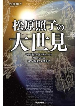 松原照子の大世見(ムー・スーパーミステリー・ブックス)