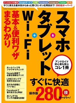 スマホ&タブレット+Wi‐Fi 基本&便利ワザまるわかり(コンピュータムック)