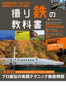 撮り鉄の教科書(学研カメラムック)