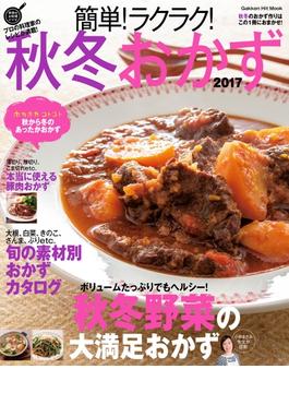 簡単!ラクラク!秋冬おかず 2017(ヒットムック料理シリーズ)