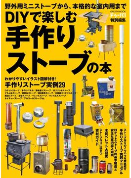 DIYで楽しむ 手作りストーブの本(学研ムック)