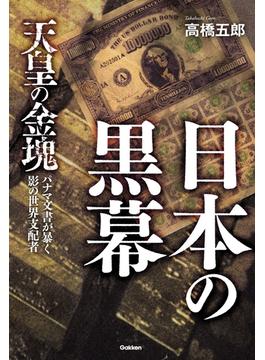 日本の黒幕(ムー・スーパーミステリー・ブックス)