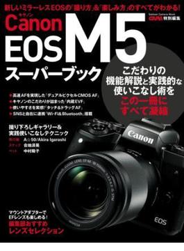 キヤノンEOS M5スーパーブック(学研カメラムック)
