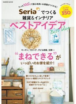 Seriaでつくる雑貨&インテリア ベストアイデア(学研ムック)