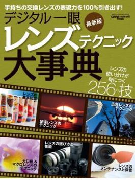デジタル一眼 レンズテクニック大事典 最新版(学研カメラムック)