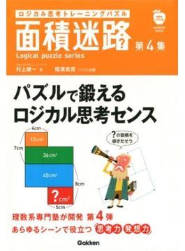 ロジカル思考トレーニングパズル 面積迷路 第4集(学研ムック)